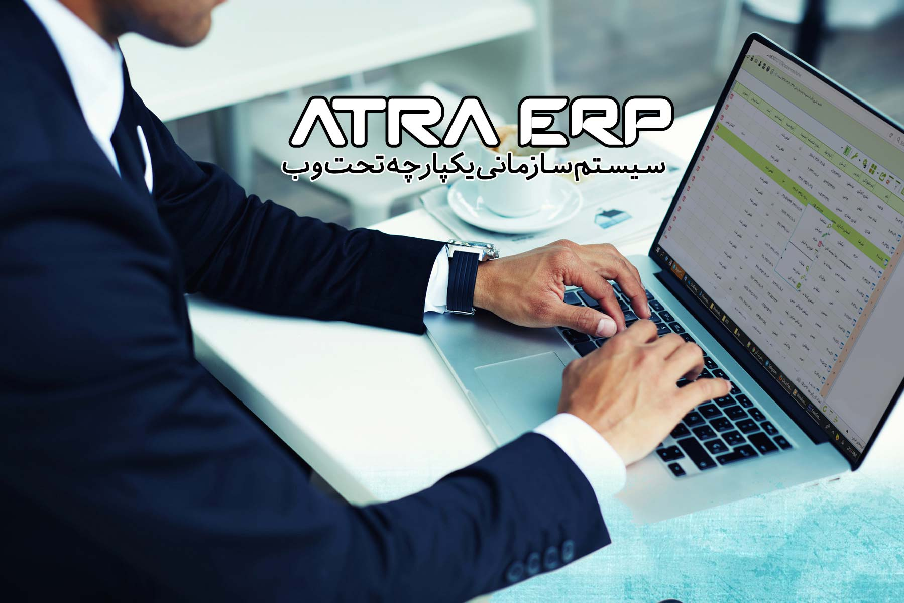 نرم افزار سازمانی ایرانی ATRA ERP
